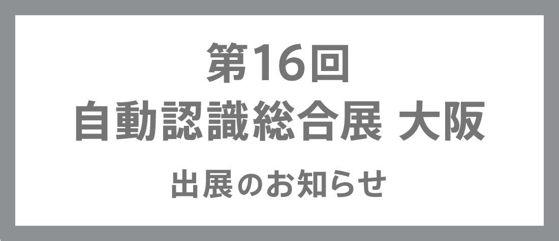 『第16回 自動認識総合展 大阪』出展のお知らせ