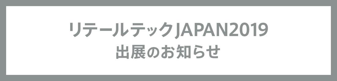 リテールテックJAPAN2019 出展のお知らせ