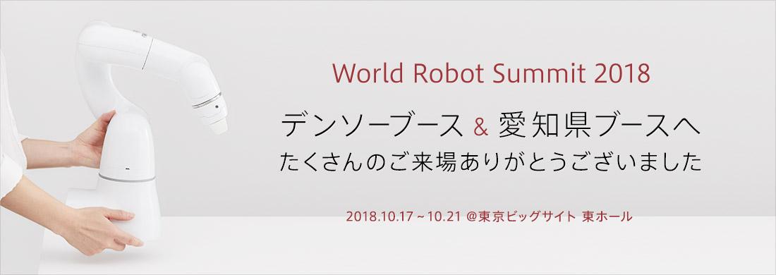 ワールドロボットサミットに出展します