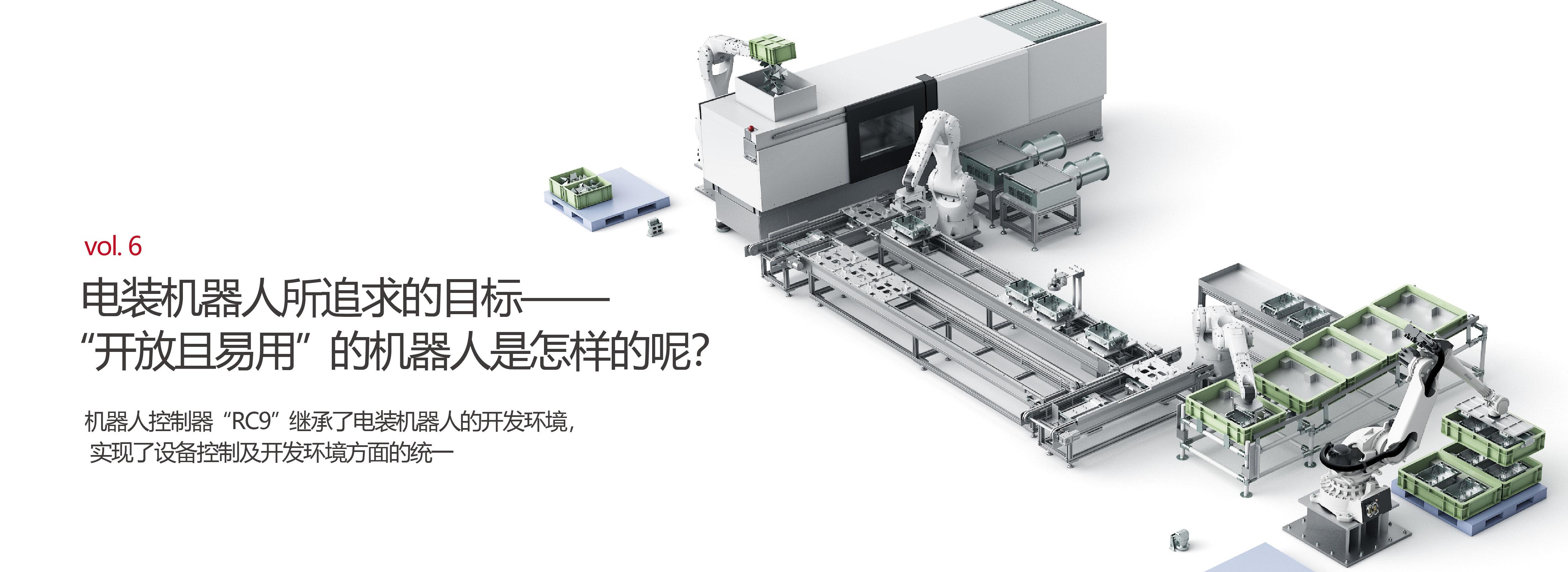 """电装机器人所追求的目标——""""开放且易用""""的机器人是怎样的呢?"""