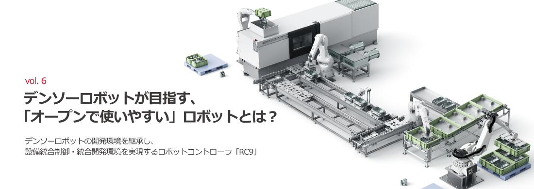 デンソーロボットが目指す、「オープンで使いやすい」ロボットとは?