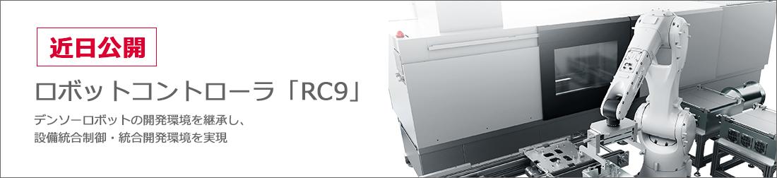 ロボットコントローラ「RC9」